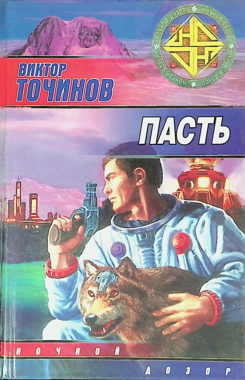 Пасть; Виктор Точинов
