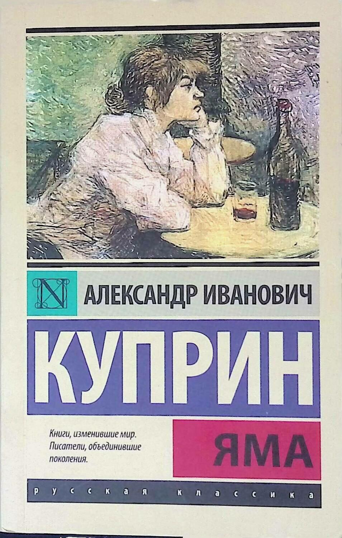 Яма; Александр Куприн