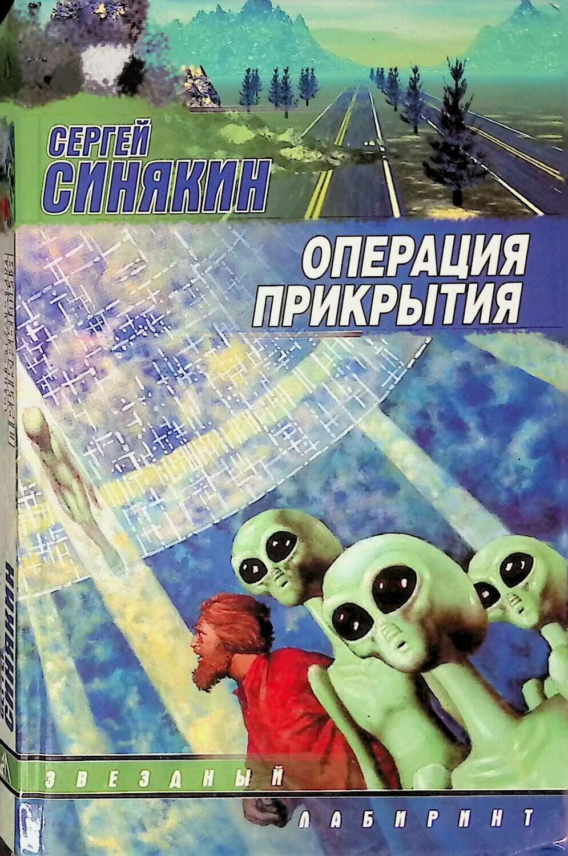 Операция прикрытия; Сергей Синякин