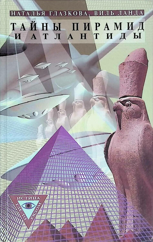 Тайны пирамид и Атлантиды; Наталья Глазкова, Виль Ланда
