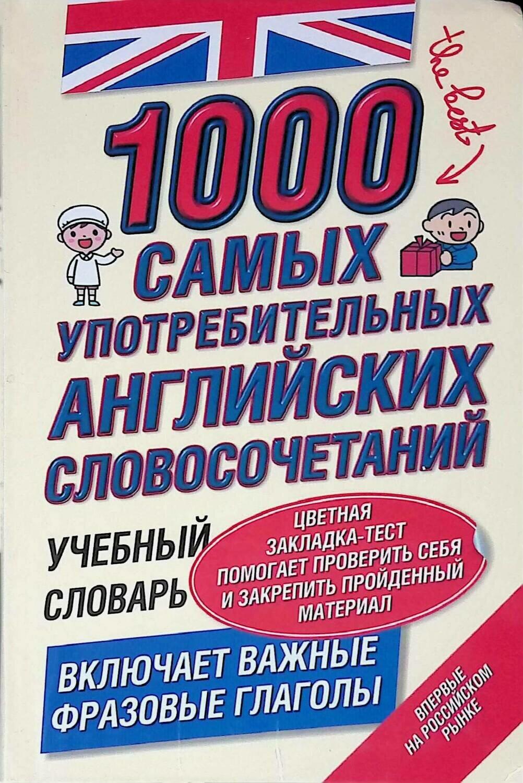 1000 самых употребительных английских словосочетаний; Без автора