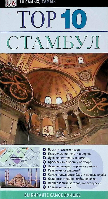 Стамбул. Путеводитель; Мелисса Шэйлз