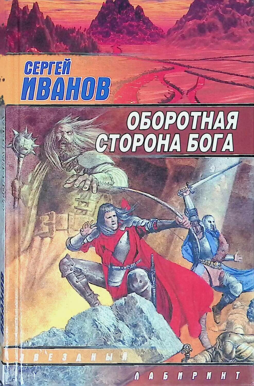 Оборотная сторона Бога; Сергей Иванов