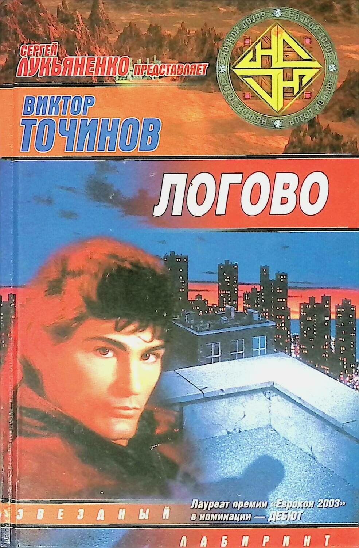 Логово; Виктор Точинов