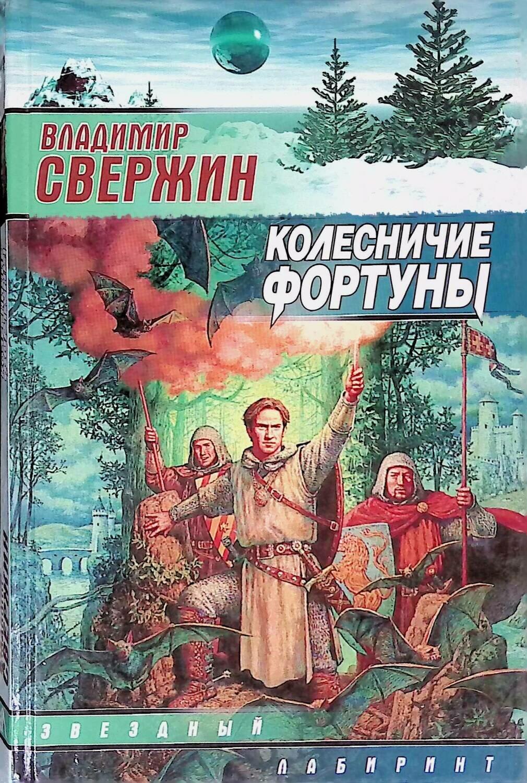 Колесничие Фортуны; Владимир Свержин