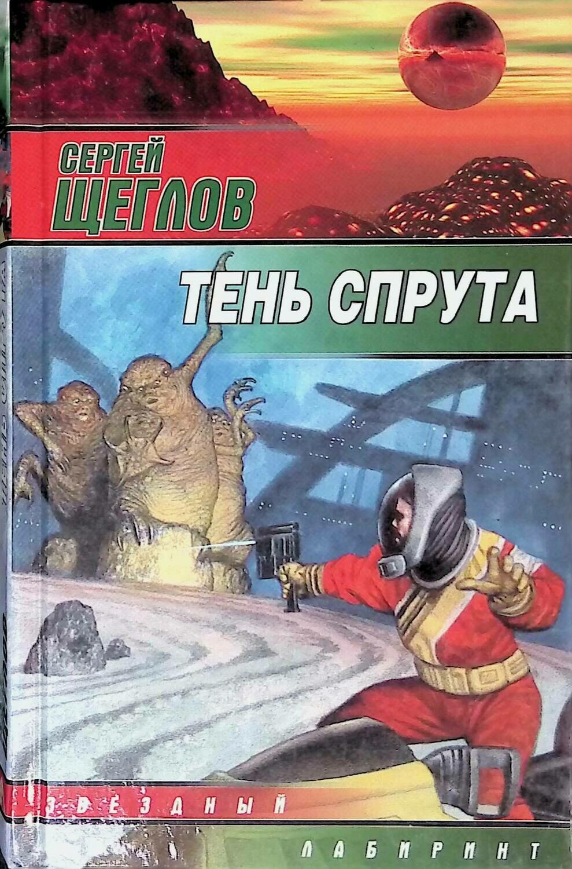 Тень спрута; Сергей Щеглов