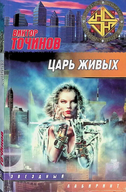 Царь живых; Виктор Точинов