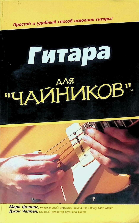 """Гитара для """"чайников""""; Марк Филипс, Джон Чаппел"""