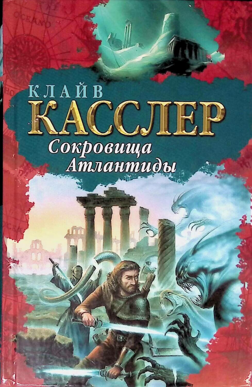 Сокровища Атлантиды; Клайв Касслер