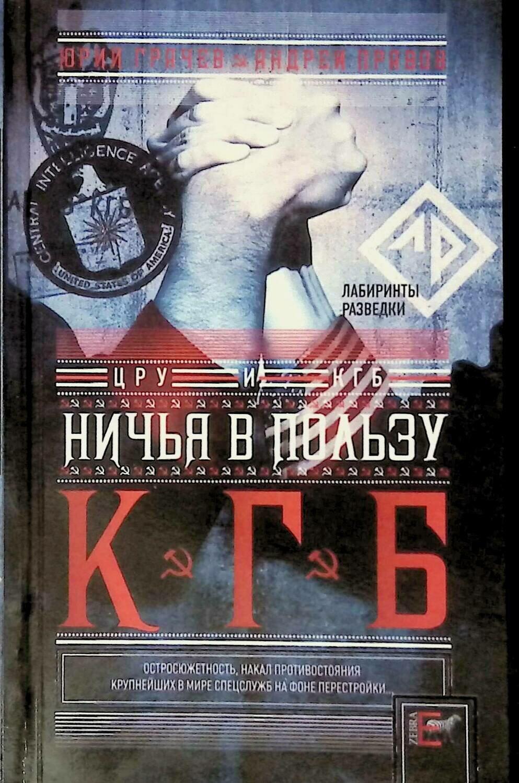 Ничья в пользу КГБ; Юрий Грачев, Андрей Правов