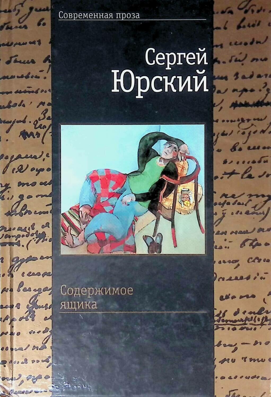 Содержимое ящика; Сергей Юрский