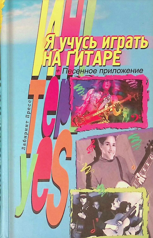 Я учусь играть на гитаре + Песенное приложение; Вера Иванова