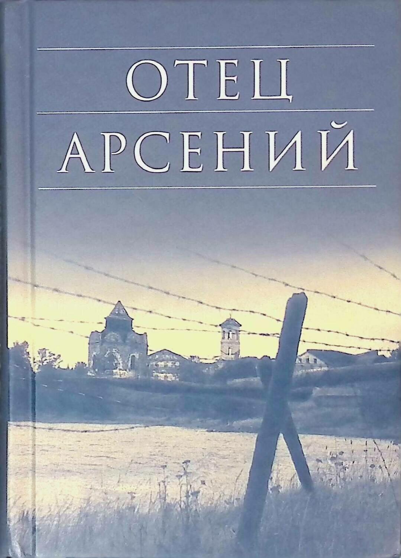 Отец Арсений; Коллектив авторов