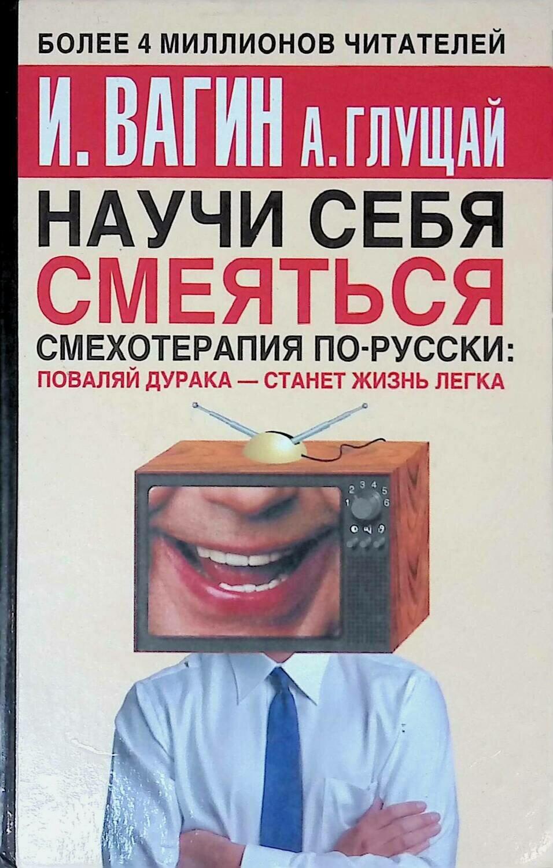 Научи себя смеяться. Смехотерапия по-русски; И. Вагин, А. Глущай