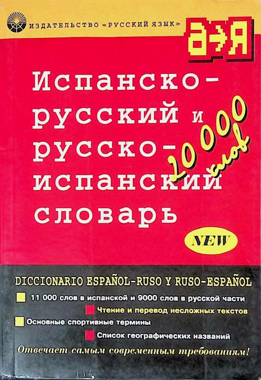 Испанско-русский и русско-испанский словарь; К. А. Марцишевская, Б. Х. Сордо-Пенья, С. Маринеро