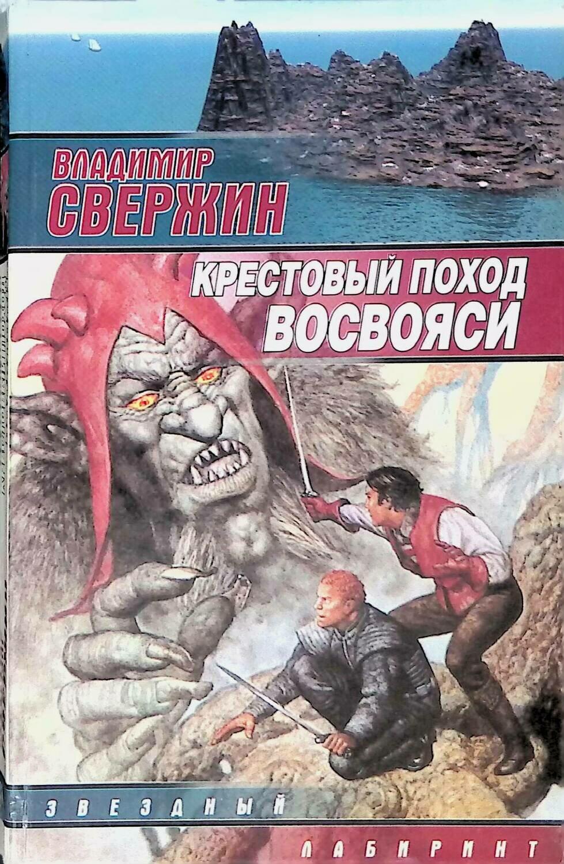 Крестовый поход восвояси; Владимир Свержин