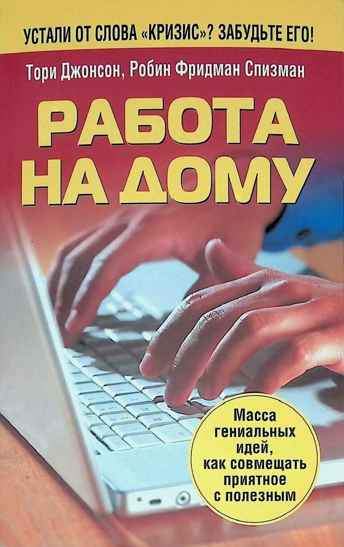 Работа на дому; Тори Джонсон, Робин Фридман Спизман
