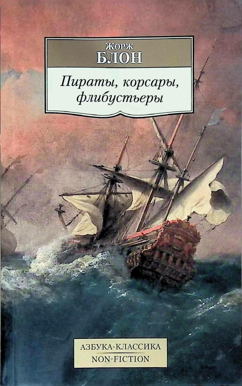 Пираты, корсары, флибустьеры; Жорж Блон