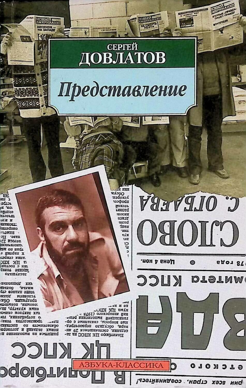 Представление; Сергей Довлатов