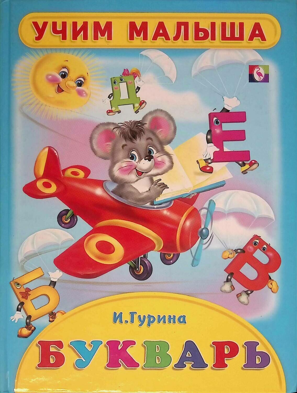 Букварь; Ирина Гурина