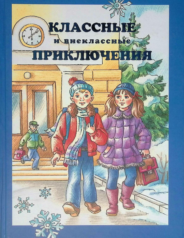 Классные и внеклассные приключения; И. Токмакова, В. Драгунский, В. Крапивин, В. Медведев