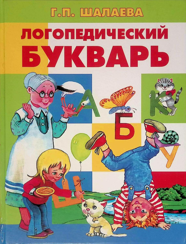 Логопедический букварь; Галина Шалаева