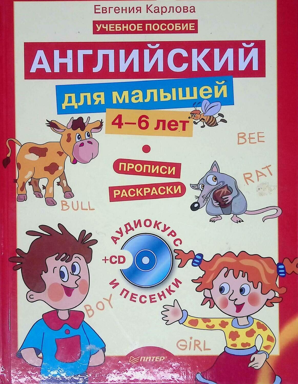 Английский для малышей (4-6 лет) (аудиокурс и песенки); Евгения Карлова