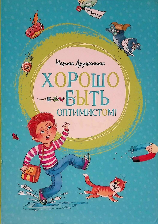 Хорошо быть оптимистом!; Марина Дружинина