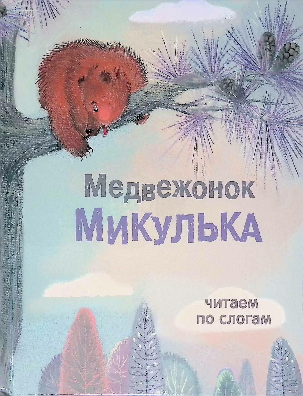 Медвежонок Микулька; Татьяна Александрова, С. Георгиев