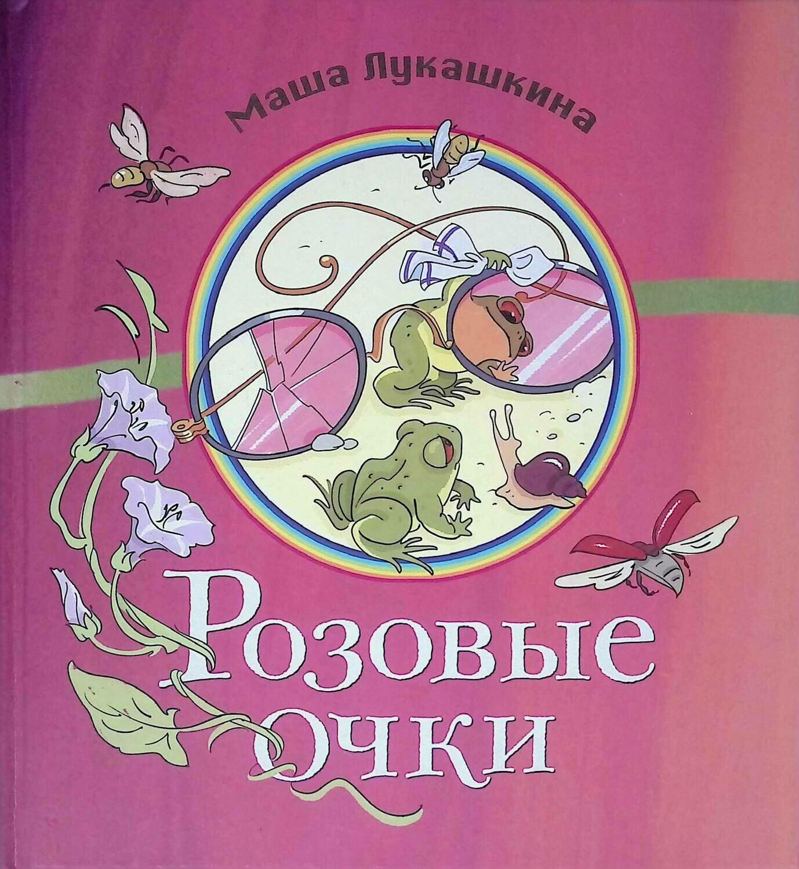 Розовые очки; Маша Лукашкина