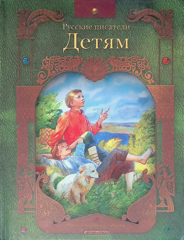 Русские писатели - детям; Коллектив авторов