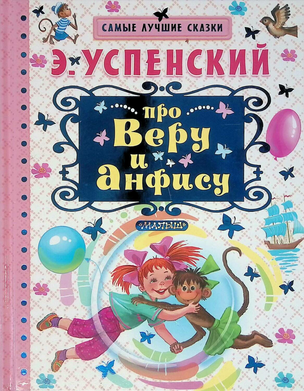 Про Веру и Анфису; Эдуард Успенский