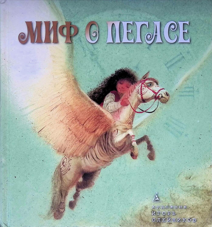 Миф о Пегасе; А. Евстратова (ред.)