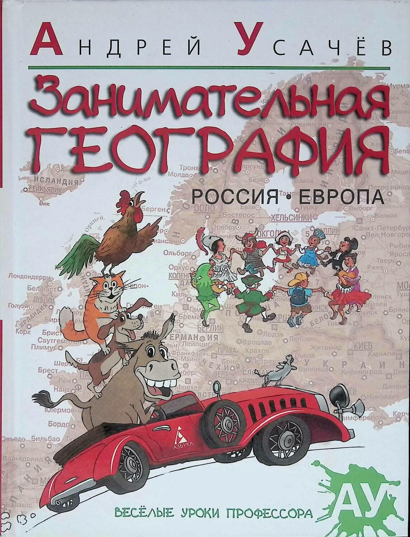 Занимательная география. Россия. Европа; Андрей Усачёв