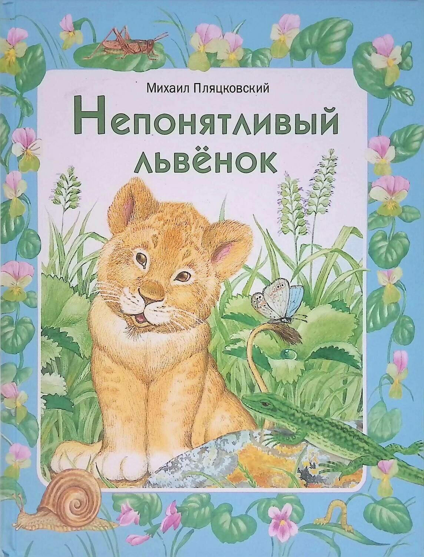 Непонятливый львенок; Михаил Пляцковский