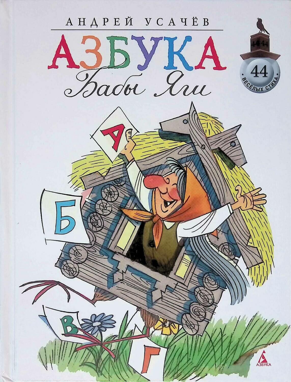 Азбука Бабы Яги; Андрей Усачёв