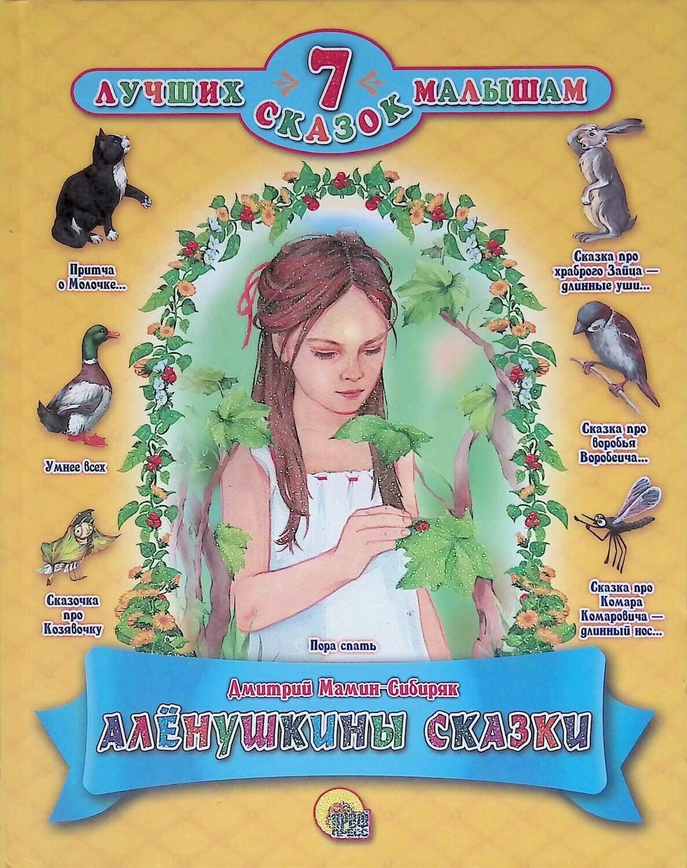 Аленушкины сказки; Дмитрий Мамин-Сибиряк