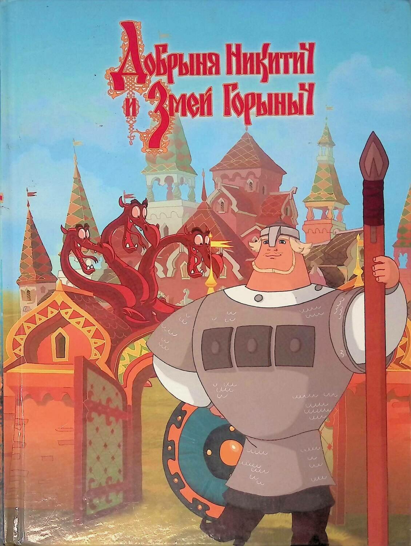 Добрыня Никитич и Змей Горыныч; Артур Гиваргизов
