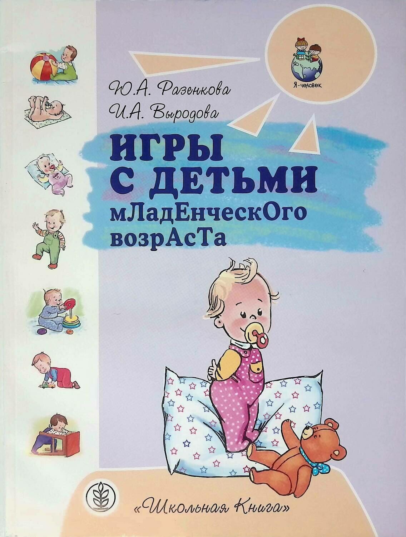 Игры с детьми младенческого возраста; Юлия Разенкова, Ирина Выродова