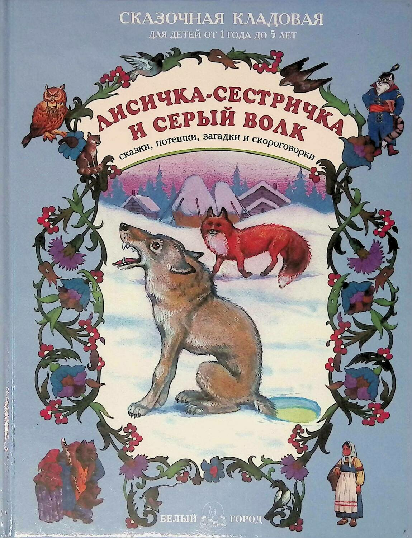 Лисичка-сестричка и серый волк; Л. Н. Толстой