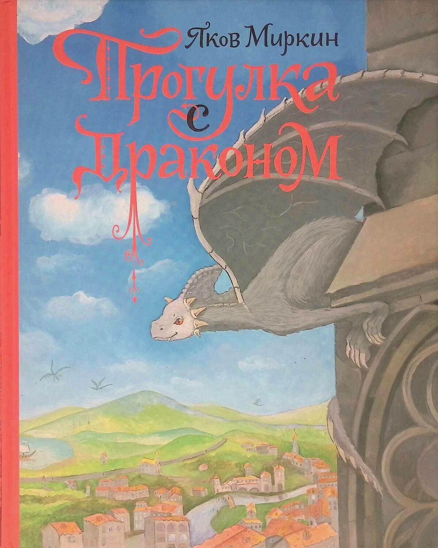 Прогулка с Драконом; Яков Миркин