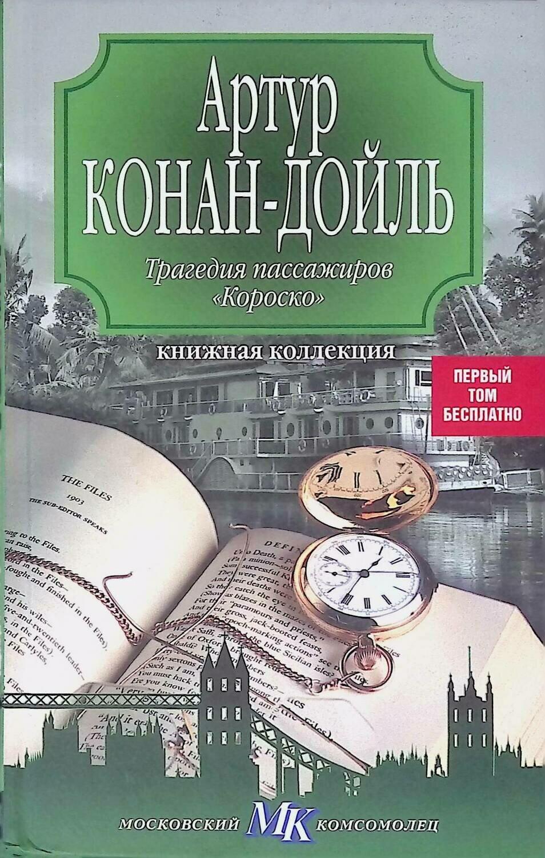 """Трагедия пассажиров """"Короско""""; Артур Конан-Дойль"""
