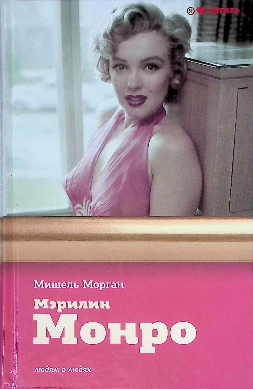 Мэрилин Монро; Мишель Морган