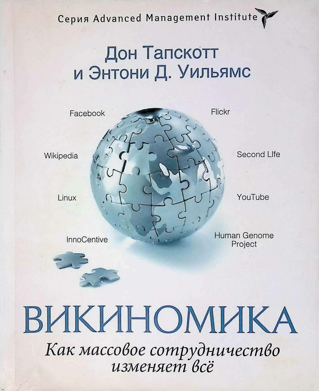 Викиномика. Как массовое сотрудничество изменяет все; Дон Тапскотт, Энтони Д. Уильямс