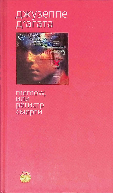Memow, или Регистр смерти; Джузеппе Д'Агата