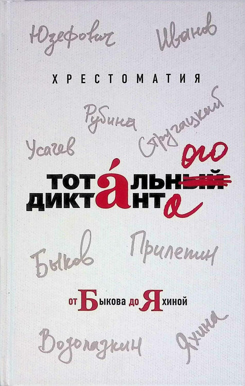 Хрестоматия Тотального диктанта от Быкова до Яхиной; Коллектив авторов