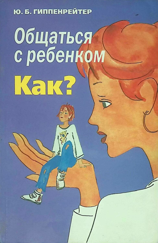 Общаться с ребенком. Как?; Юлия Гиппенрейтер