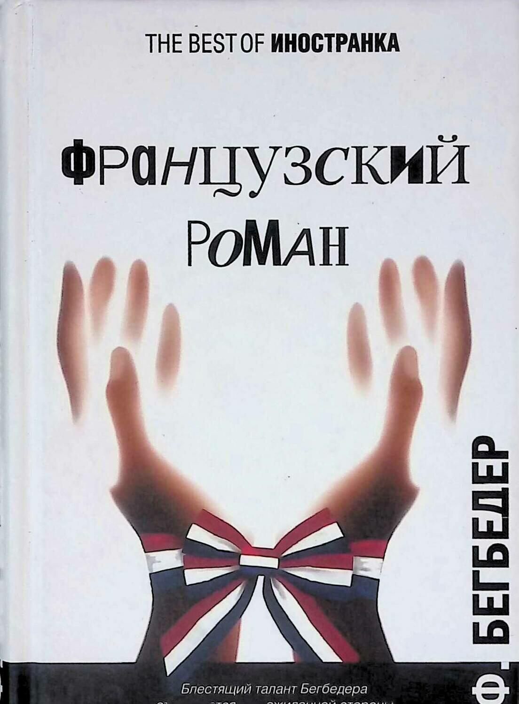 Французский роман; Фредерик Бегбедер