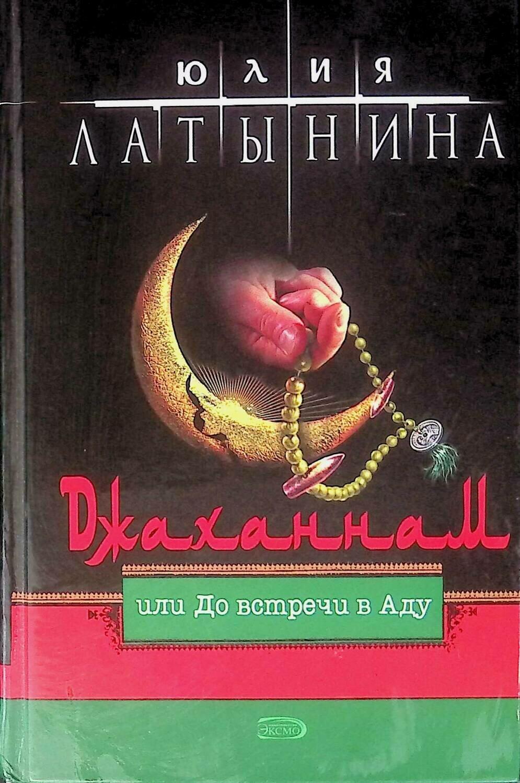 Джаханнам, или До встречи в Аду; Юлия Латынина