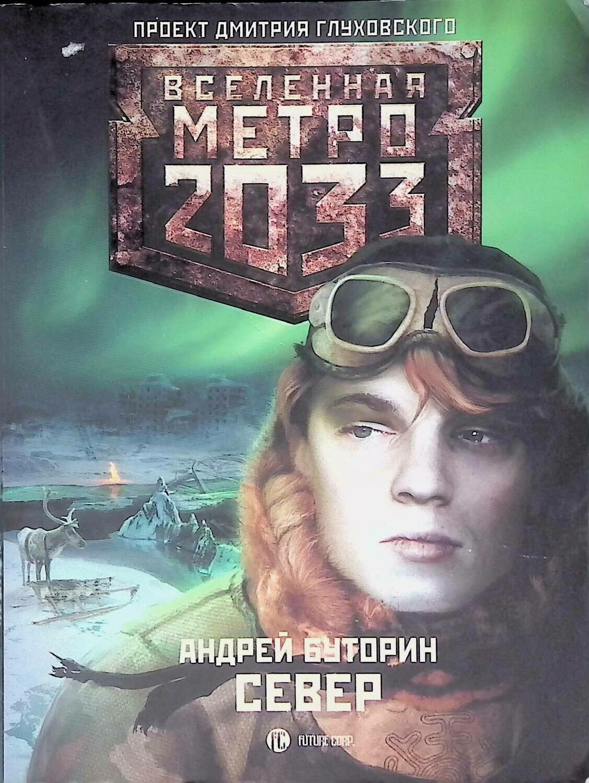 Метро 2033: Север; Андрей Буторин